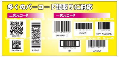 多くの二次元コード、一次元バーコードの読取りに対応します。 ※掲載コードは一例です