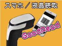 スマートフォンなどの液晶表示のバーコードが読み取れます。