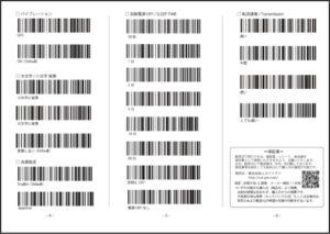 バーコードリーダー 設定シート(イメージ)